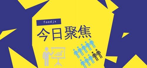 食品机械5月18日行业热点聚焦