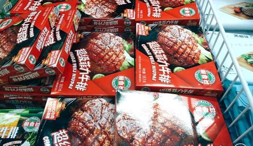 肉牛市场正起步 食品机械设备还需加快发展
