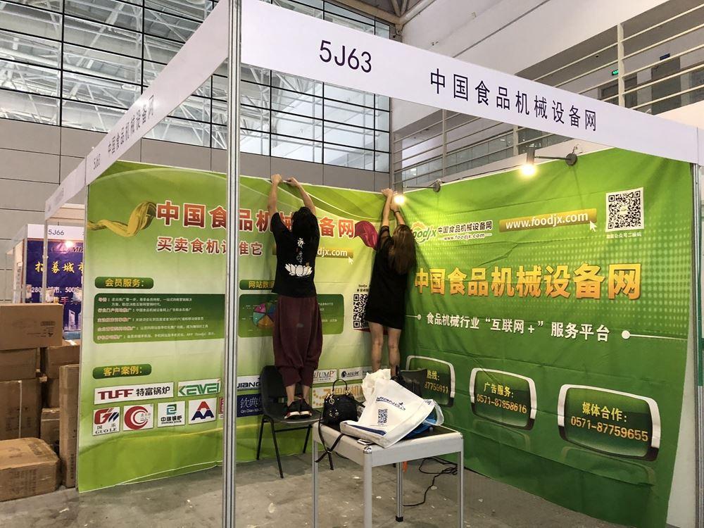 2018中国(福州)国际渔业展览会