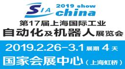 2019第十七届中国(上海)国际工业自动化及工业机器人展览会