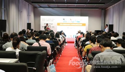 上海国际食品加工与包装机械展览会联展新闻发布会