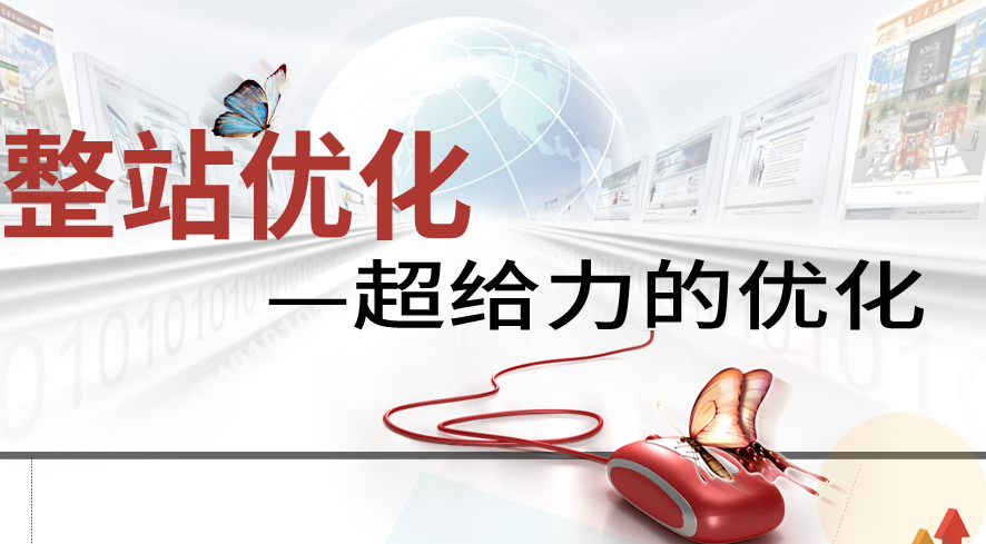 食品机械设备网整站优化