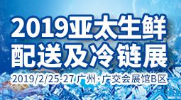 2019亞太生鮮配送及冷鏈技術設備展覽會