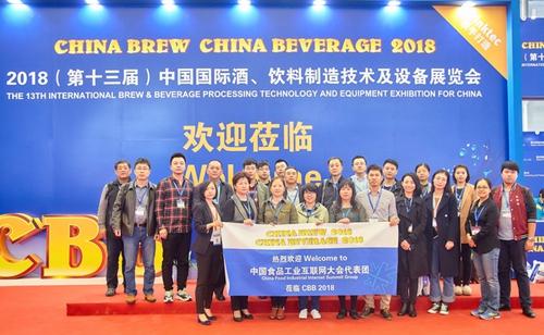 CFIIS2018中國食品工業互聯網大會全程回顧