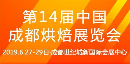 2019第14屆成都烘焙展覽會