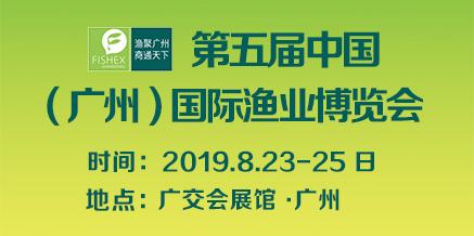 2019年第五屆中國(廣州)國際漁業博覽會