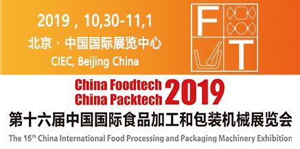 第十六屆中國國際食品加工和包裝機械展覽會