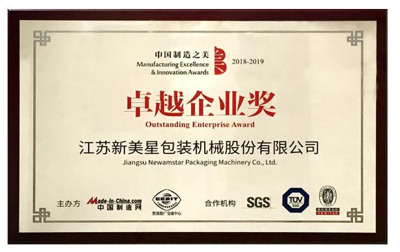 新美星榮獲2018中國制造之美卓越企業獎