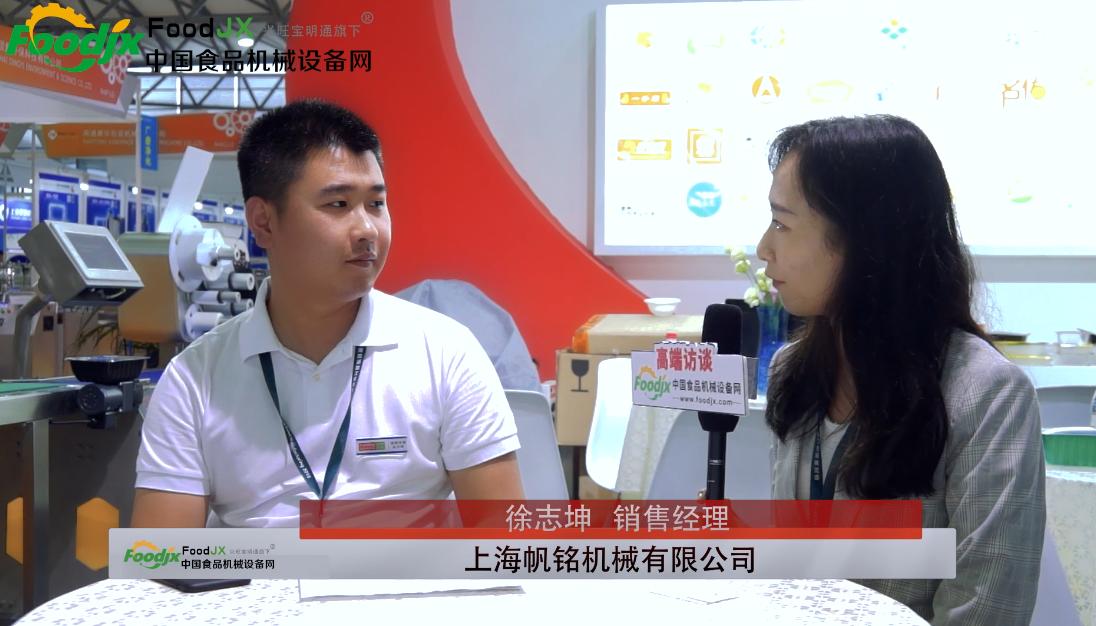 foodjx专访上海帆铭机械有限公司
