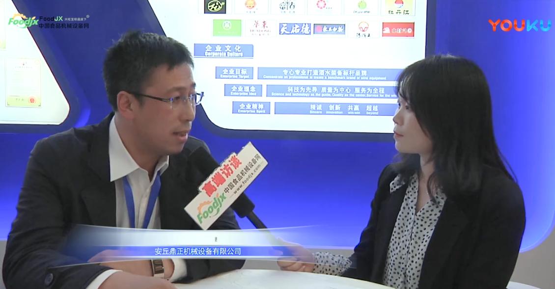 foodjx专访安丘鼎正机械设备有限公司