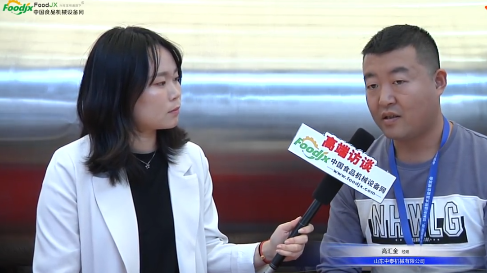 foodjx专访山东中泰机械有限公司