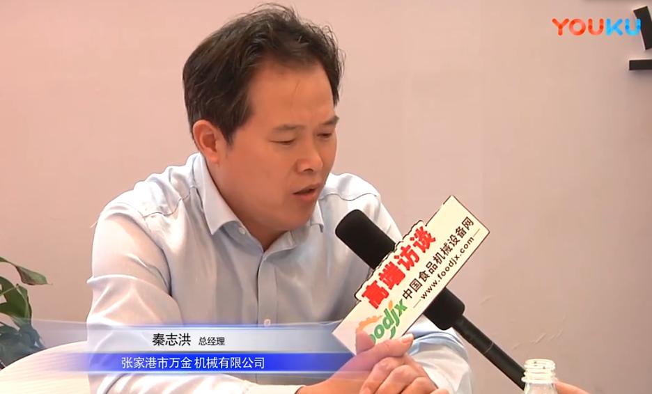 foodjx专访张家港市万金机械有限公司