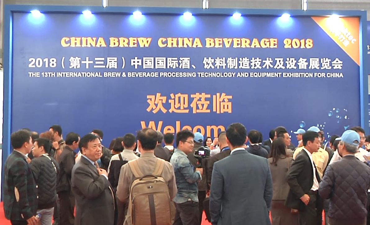 2018中国国际酒、饮料制造技术及设备展会