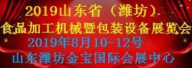2019山東省 (濰坊)食品加工機械暨包裝設備展覽會