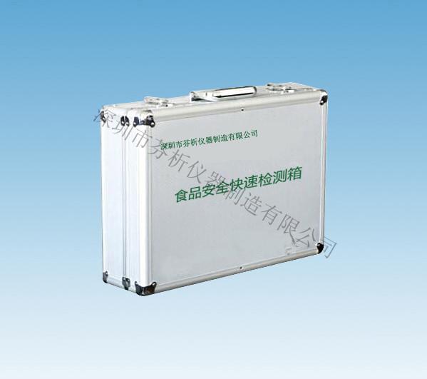 中档型食品安全检测箱