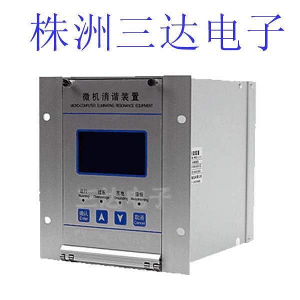 微机消谐装置厂家_ytwx-3微机消谐装置