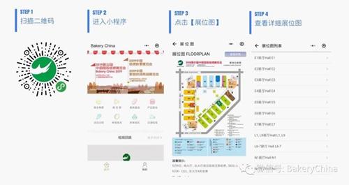 Bakery China 2018上海烘焙铺齐馆图