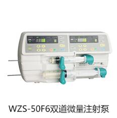 浙江史姑娘 WZS-50F6 打针泵.jpg