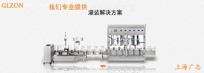 硫酸自动化工灌装机