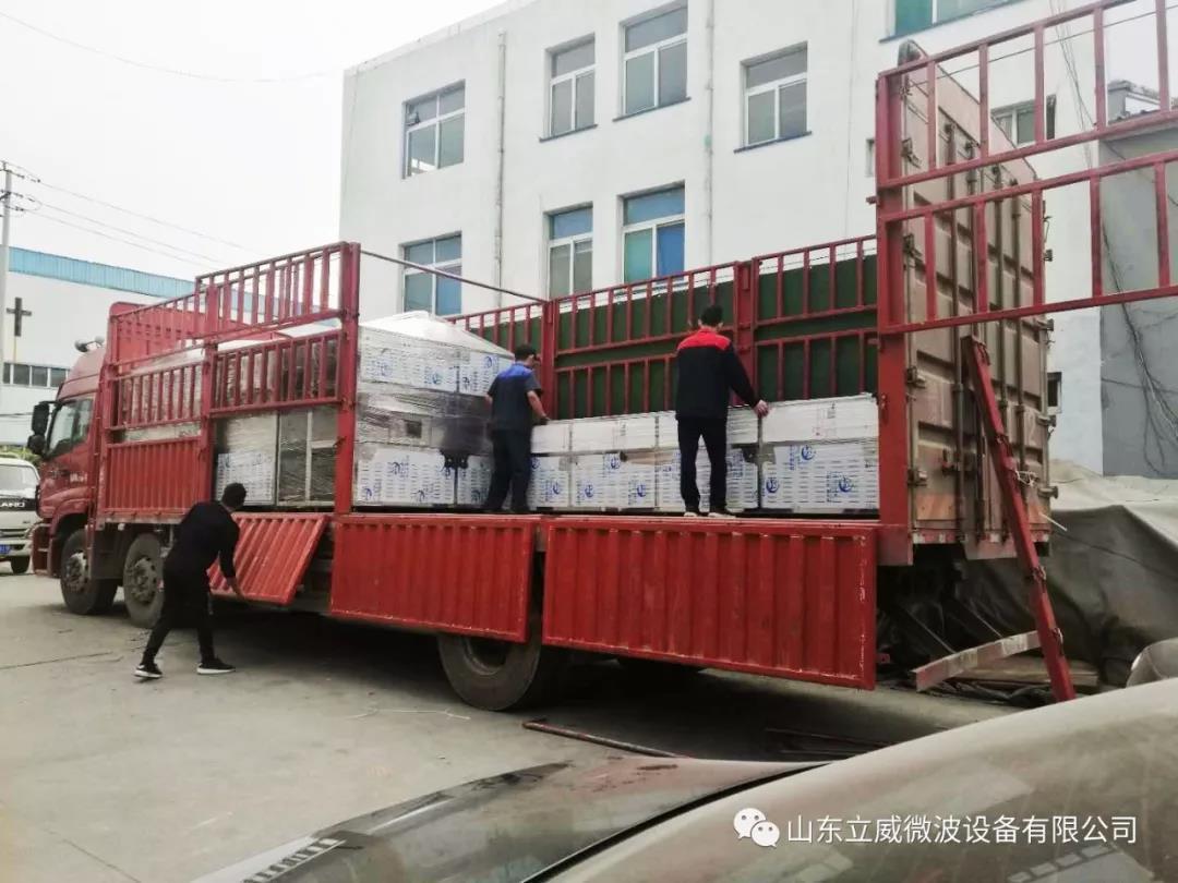 节后首日,济南立威微波干燥设备公司生产发货双旺