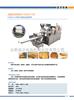 全自动红豆酥饼成型机