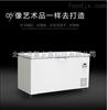 超低温冰箱-40度卧式冷柜
