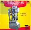 THP-4 各种农业化肥片剂压片机技术参数