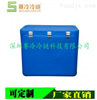 SL-110L冷链运输冷藏箱
