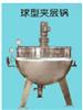 制藥不銹鋼球形濃縮鍋